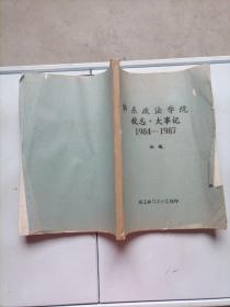 华东政法学院校志大世界1984-1987初稿