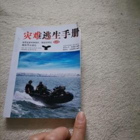 灾难逃生手册(完全版)
