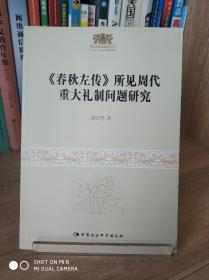 周秦伦理文化研究丛书:《春秋左传》所见周代重大礼制问题研究