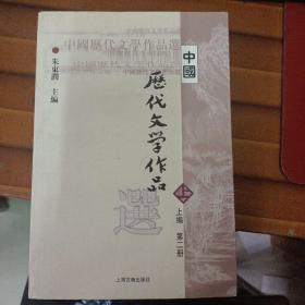 中国历代文学作品 上中 (上编 第二册)