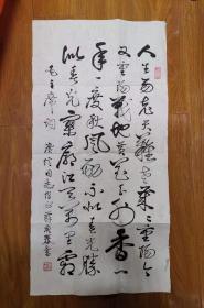 著名书画家鉴定家、书画家苏庚春书法书毛主席诗词一幅 尺寸70*35cm 保真