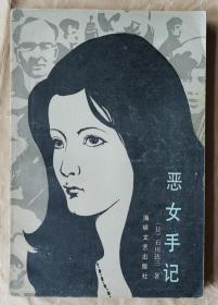 《恶女手记》[日] 石川达三 著 金中 译