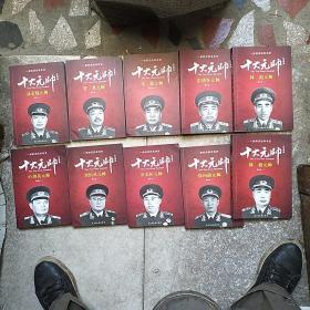 红色将帅·十大元帅(全十册)