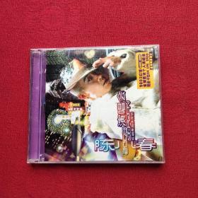 陈小春2003香港红磡体育馆演唱会 2VCD.
