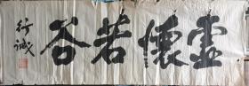 """已故温州乐清籍著名书法家--金行诚 作品规格178x62cm 金行诚先生被称为""""乐清一支笔"""