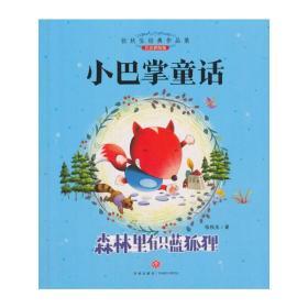 小巴掌童话 正版图书 9787545542707  天地出版社