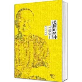 林语堂典藏文集 正版图书 9787550217010 林语堂