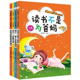 读书不是为爸妈10册 正版图书 9787559309891 崔钟雷 黑龙江美术出版社