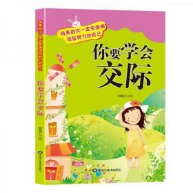 将来的你一定会感谢现在努力的自己 正版图书 9787559319418 刘磊