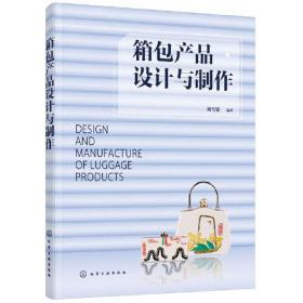 箱包产品设计与制作