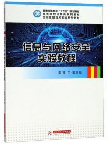 网络空间安全防御与态势感知 正版图书 9787568039659 李臻