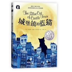 国际儿童文学小说 正版图书 9787548437611 [美]凯瑟琳·凯特·科布伦茨 哈尔滨出版社