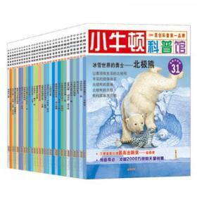 小牛顿科普馆(下辑) 正版图书 9787546131566 台湾牛顿出版公司 黄山书社