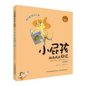 小屁孩励志成长日记-我不是100分小孩 正版图书 9787558109164 黄宇 吉林出版集团股份有限公司