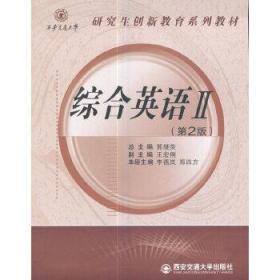 综合英语 正版图书 9787560591858 李蓓岚 西安交通大学出版社