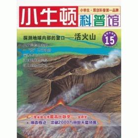 探测地球内部的窗口 活火山 正版图书 9787546125510 台湾牛顿出版公司