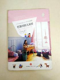 DDI231425 巴黎风格儿童房26个可爱居表情(一版一印)