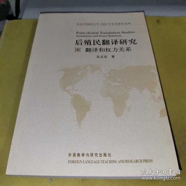 后殖民翻译研究:翻译和权力关系