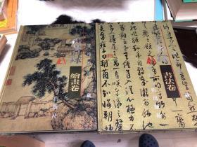 辽宁省博物馆藏书画著录绘画卷、书法卷