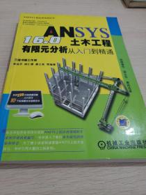 ANSYS 16.0土木工程有限元分析从入门到精通