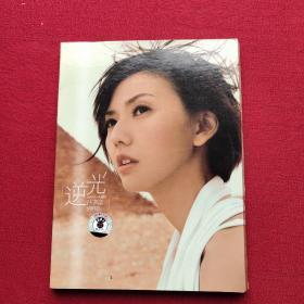 逆光 孙燕姿(1CD光盘)带盒及盒套 带歌词一本 正版