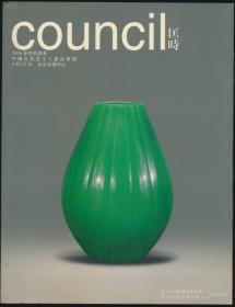2006年春拍匡时拍卖图录:《中国古代瓷玉工艺品专场》(2006年春拍·16开·333件拍品·1.4公斤)