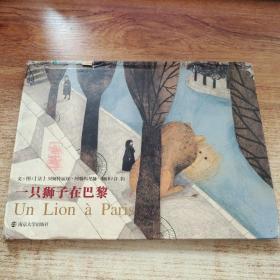 一只狮子在巴黎