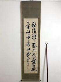 民国著名书法家-李善亭书法