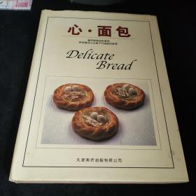 心·面包:烘焙配方