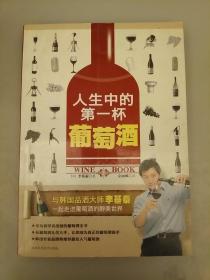 人生中的第一杯葡萄酒   库存书    2021.3.26