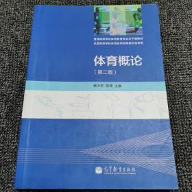 特价~体育概论(第二版) 杨文轩,陈琦 主编 9787040377903 高等