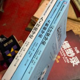 中国科协新一代信息技术系列丛书:云计算导论,大数据导论,人工智能导论(3册)