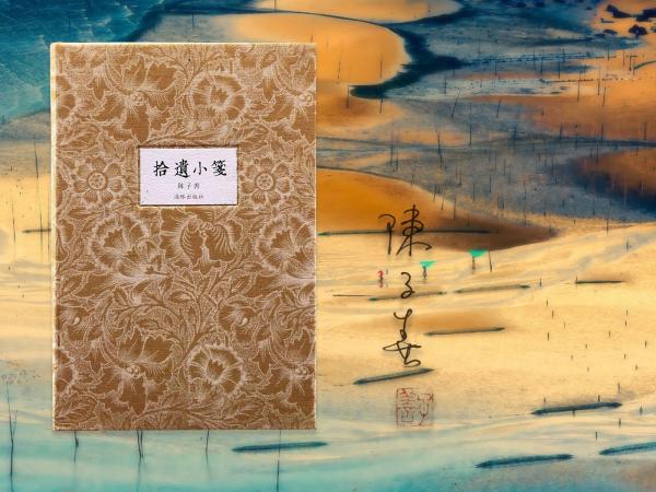 陳子善簽名鈐印《拾遺小箋》(布面精裝)   包郵(不含新疆、西藏)