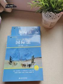 国际法(第六版)上下两册