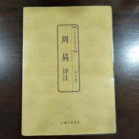 中国古典文化大系·第六辑:周易译注