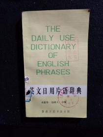 英文日用片语辞典