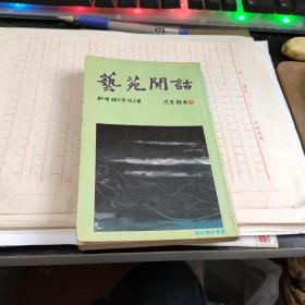 邓伟雄签赠本(艺苑闻话)[存放152层]
