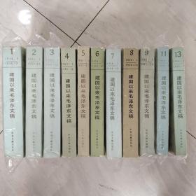 建国以来毛泽东文稿全十三册全13册  1-13缺10/12  两册  共11册  共十一册