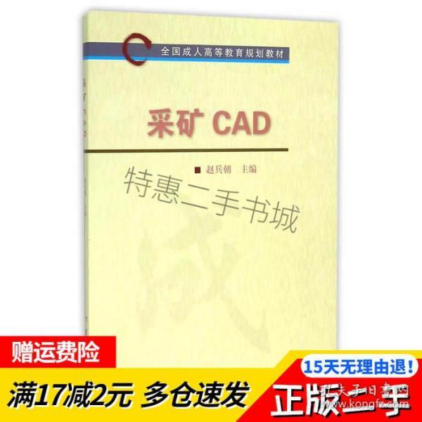 采矿CAD