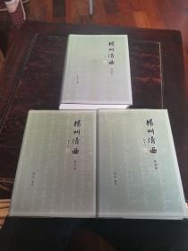 扬州清曲(全三册)