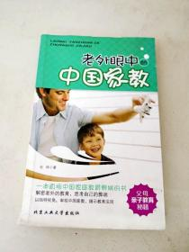 DDI251506 老外眼中的中国家教(一版一印)(书脊有轻微破损)
