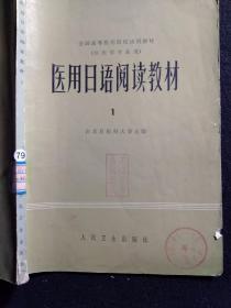 医用日语阅读教材 1