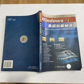 Windows系统玩家秘笈:Windows 98/Me/2000/XP 故障处理与技巧大全