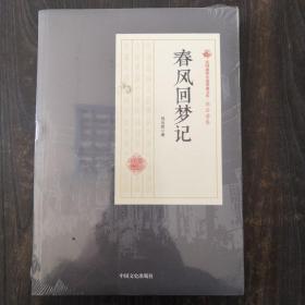 春风回梦记/民国通俗小说典藏文库