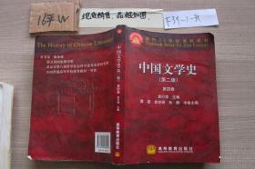 中国文学史第二版