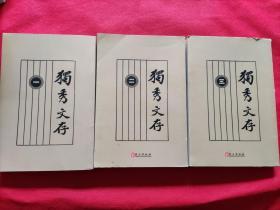 独秀文存(1-3册)