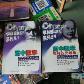 (学科奥林匹克系列丛书)高中数学奥林匹克题集、高中数学(两册合售)