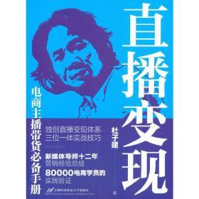 直播变现 杜子建 首都经济贸易大学出版社9787563831227正版全新图书籍Book