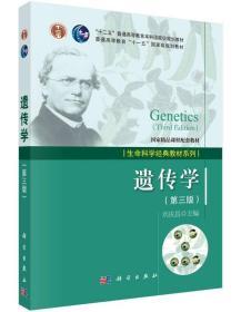 二手正版遗传学十二五;普通高等教育本科规划教材(第三版)刘庆昌?