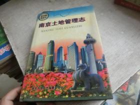 南京土地管理志    库2